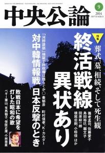 中央公論2014.9
