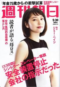 週刊朝日2014.5.30