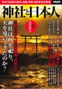神社と日本人