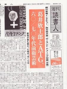 読書人2014.6.27