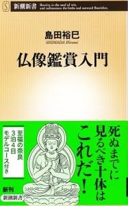 仏像鑑賞入門
