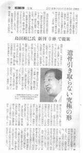 読売2014.5.5