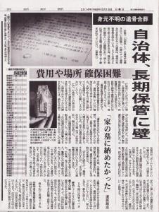 京都新聞2014.5.18