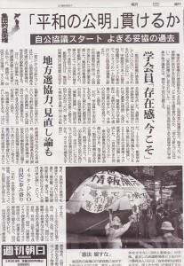 朝日新聞2014.5.21