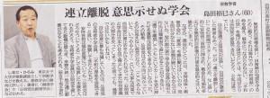 毎日新聞2014.7.1