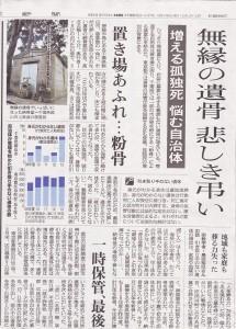 朝日新聞2014.8.14