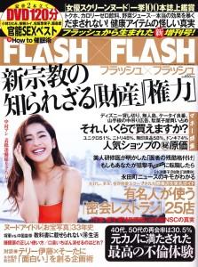 FLASH×FLASH