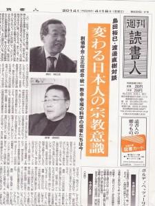 週刊読書人 2014.4.18