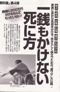 週刊ポスト3.21