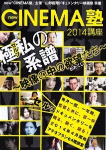 シネマ塾2014
