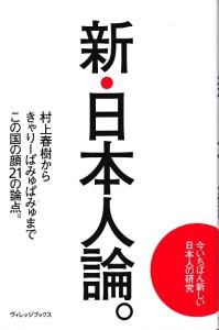 新・日本人論