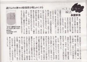 週刊朝日3.28