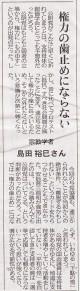 中日新聞 2014.6.28